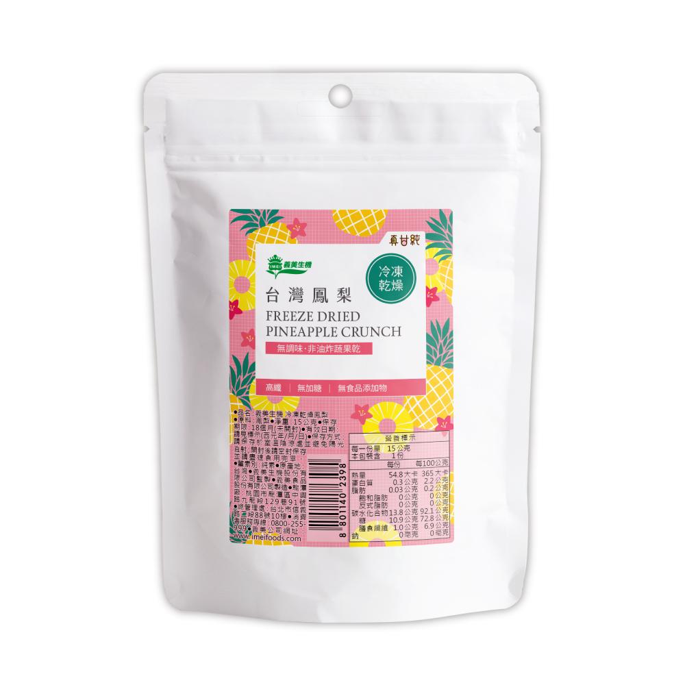 [義美生機] 冷凍乾燥無加糖系列(15g/袋)(全素) 台灣鳳梨