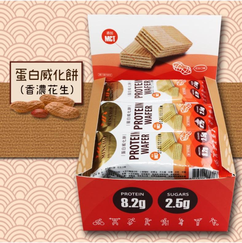 *MIT製造27%蛋白質 [Minchip] 蛋白威化餅-花生口味 (9塊/盒) (270g/盒)(奶素)