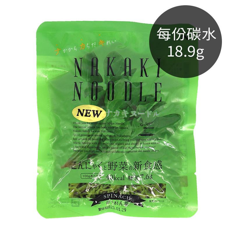 [日本 NAKAKI] 蒟蒻纖食麵系列(180g/袋) 菠菜(全素)