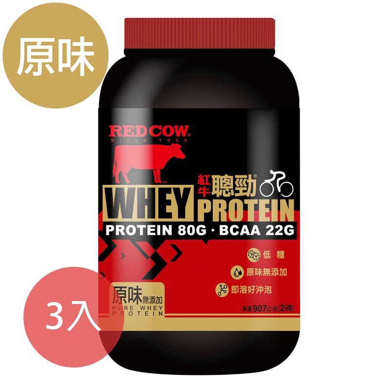 [紅牛] 聰勁即溶乳清蛋白-原味無添加 (2磅) (奶素) 3罐
