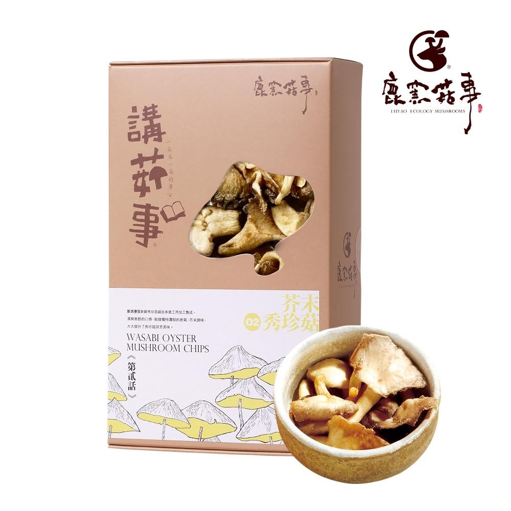 [鹿窯菇事] 芥末秀珍菇餅乾 (70g/盒) (全素)