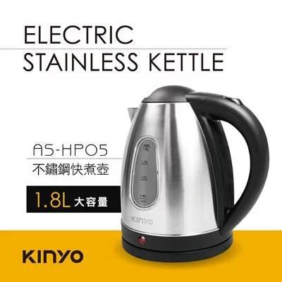 [KINYO] 大容量不銹鋼快煮壺AS-HP05 1.8L