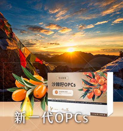 [和醫生技] 雪域聖果-沙棘籽OPCs 60顆/盒(全素)