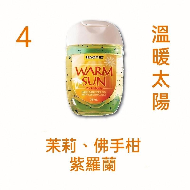 [HAOTIE] 香氛乾洗手凝露 (溫暖太陽)
