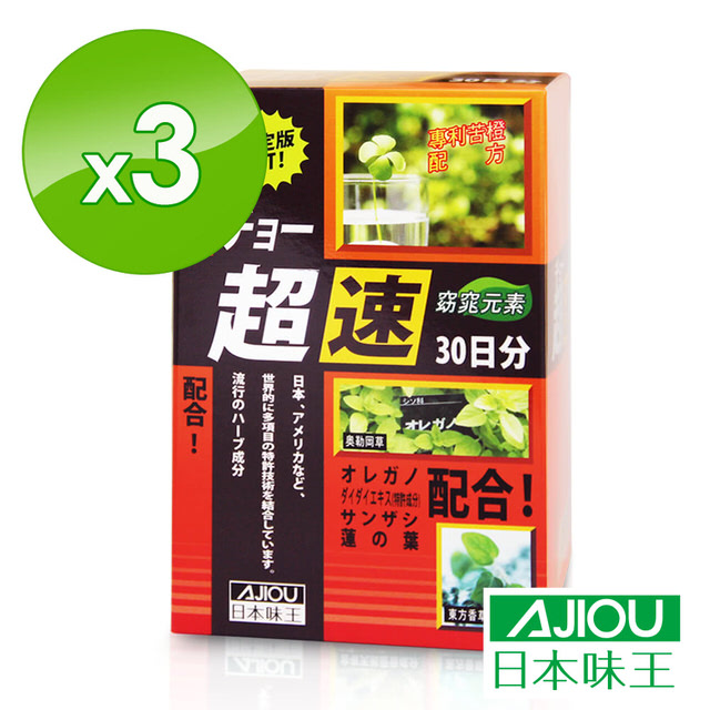 [日本味王] 窈窕元素 (90粒/盒)*3盒