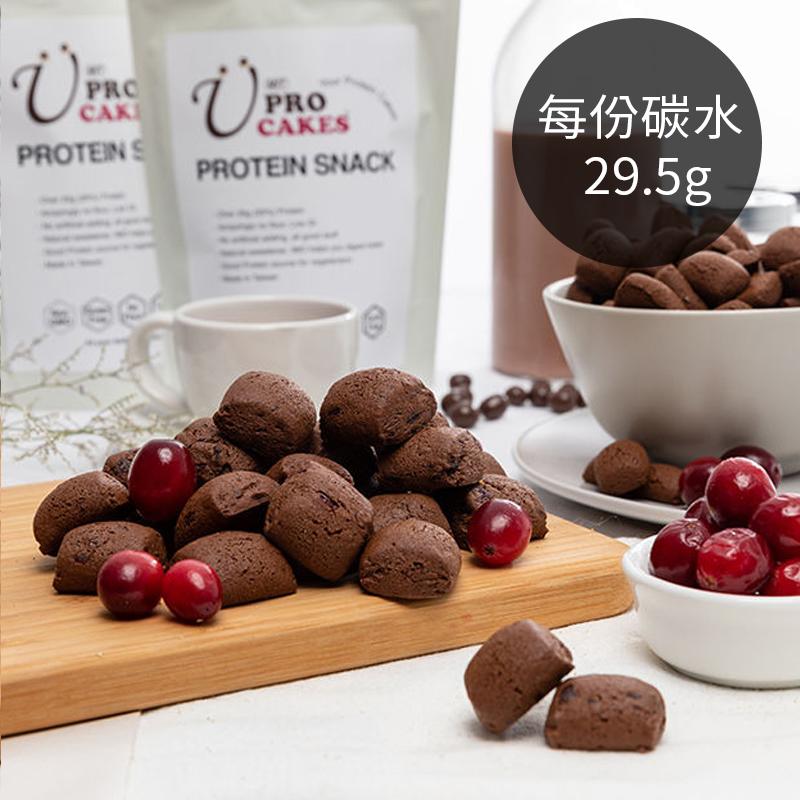 [悠沛克] 蛋白質一口酥分享包(90g) 蔓越莓巧克力(蛋奶素)
