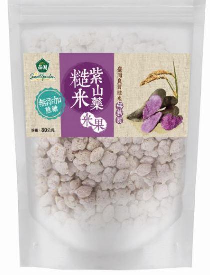[薌園] 糙米紫山藥米果 (80g/袋)(全素)
