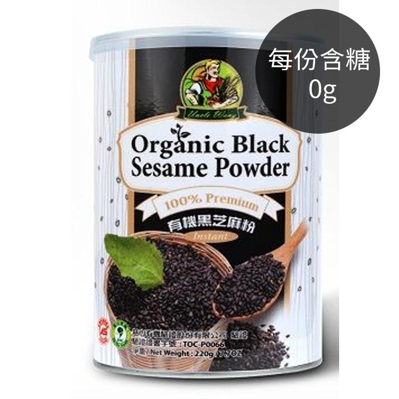 [旺伯有機] 有機黑芝麻粉(350g/罐)(全素)