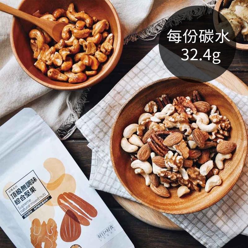 [好日X好食] 頂級無調味綜合堅果 (120g/包)(全素)