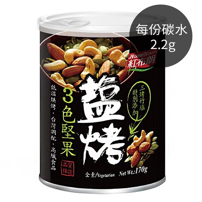 [紅布朗] 鹽烤3色堅果 (170g/罐)(全素)