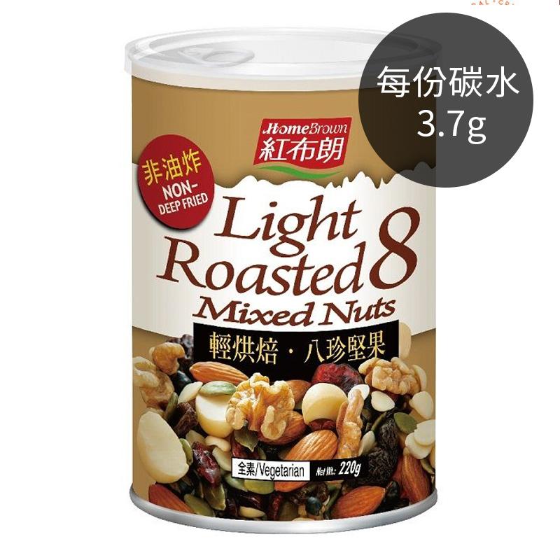 [紅布朗] 輕烘焙 ● 八珍堅果 (220g/罐) (全素)