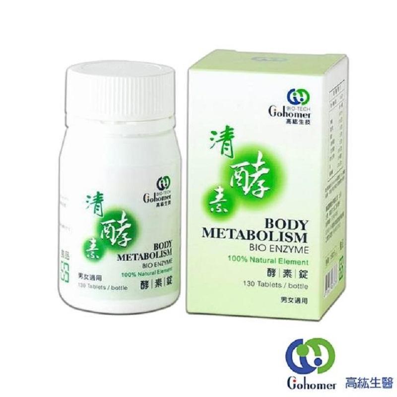 [高紘生醫] 清酵素酵素錠 (130錠/罐) (全素)