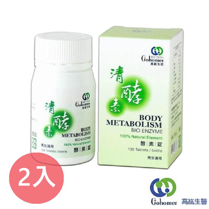 [高紘生醫] 清酵素酵素錠 (130錠/罐) (全素) 2入組
