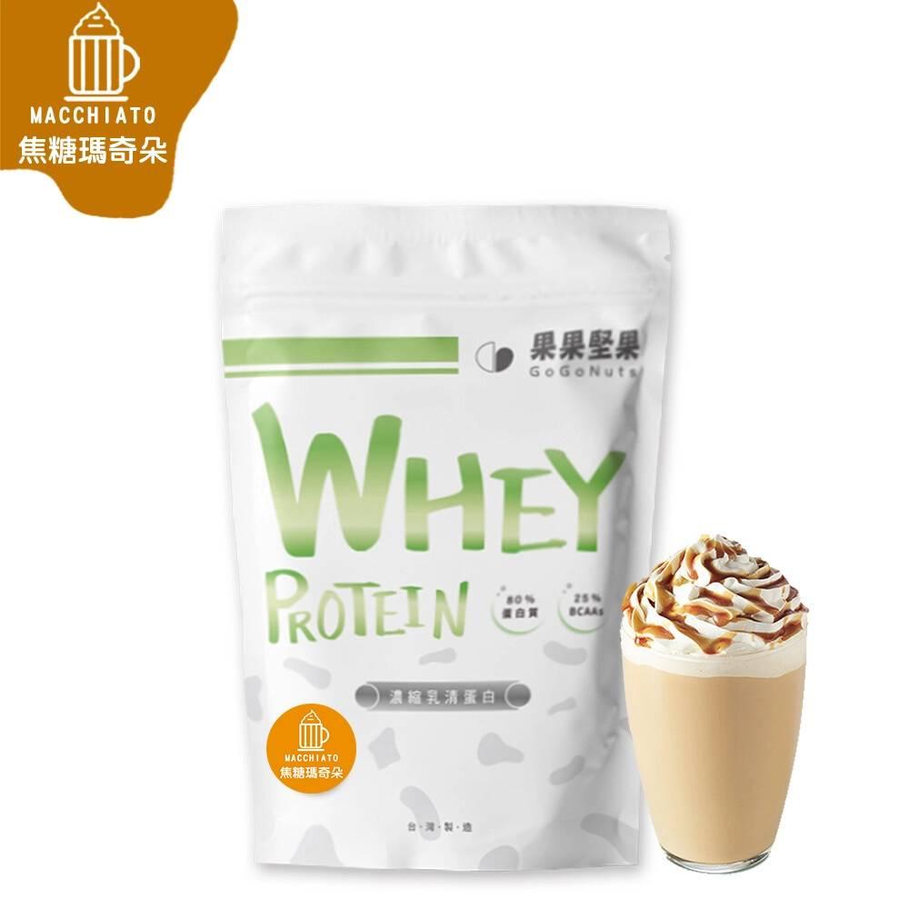 [果果堅果] 乳清蛋白 (500g/袋) 焦糖瑪奇朵