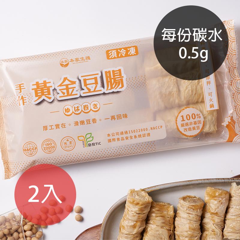 [本家生機](新鮮含運價)手作黃金豆腸(135g/包)(全素)*2