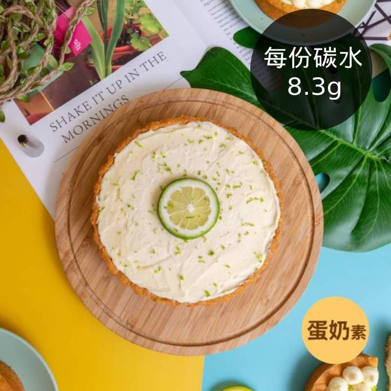 [甜野新星] 生酮檸檬塔塔(400g/入) (蛋奶素)