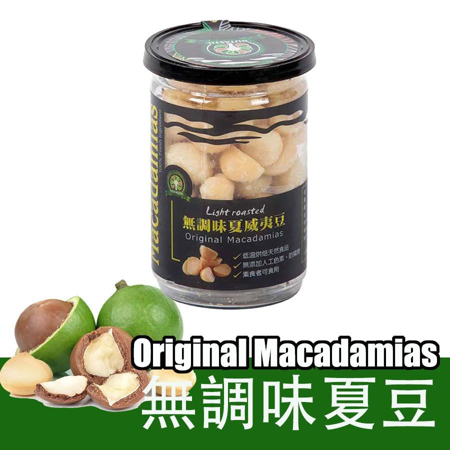 [紐西克] 無調味夏威夷豆 (150g/罐)(全素)