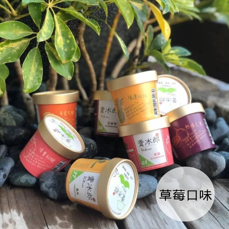 [賣冰郎] 低卡冰淇淋 20入組 (70g/杯) 草莓天然果沙