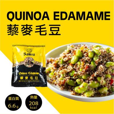 [Samoa 薩摩亞] 健身藜麥毛豆 (300g/包) 5入 (再贈1包)