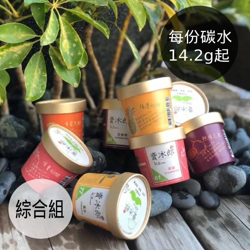 [賣冰郎] 低卡冰淇淋綜合組 (70g/杯)
