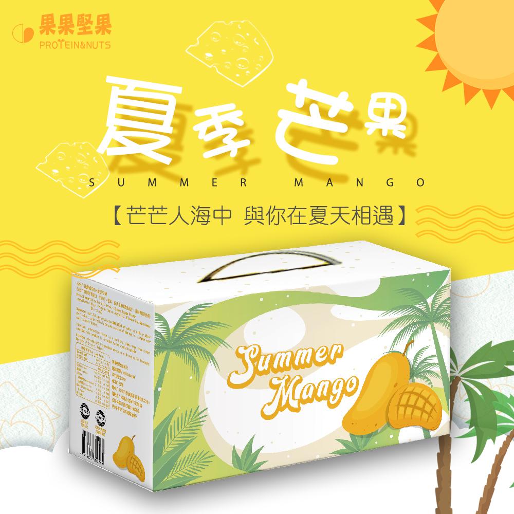 [果果堅果] 乳清蛋白飲 (30包/盒) 夏季芒果