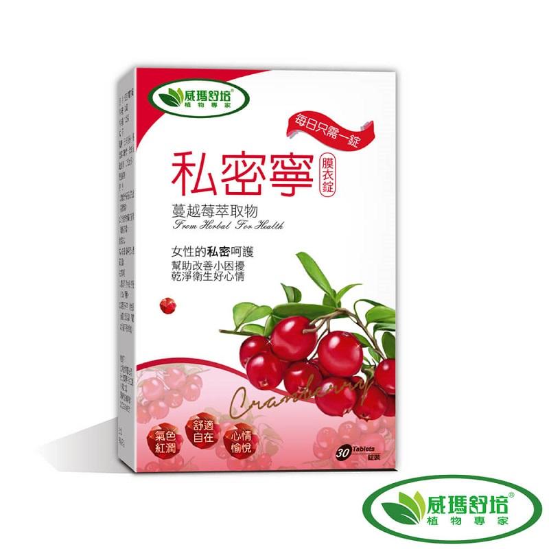 [威瑪舒培] 私密寧蔓越莓膜衣錠 (30錠/盒)