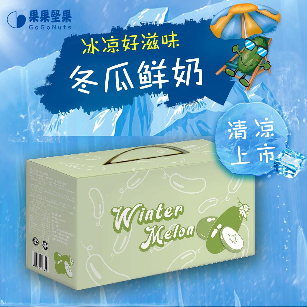 [果果堅果] 乳清蛋白飲 (30包/盒) 冬瓜鮮奶