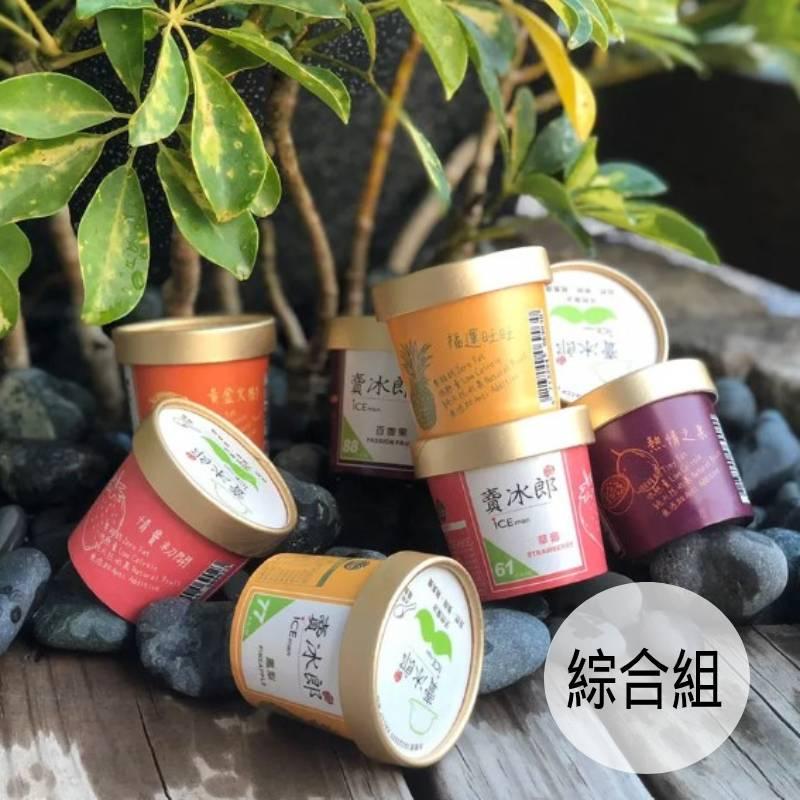 [賣冰郎] 低卡冰淇淋綜合組 (70g/杯) 草莓*5+芒果*5+鳳梨*5+百香果*5