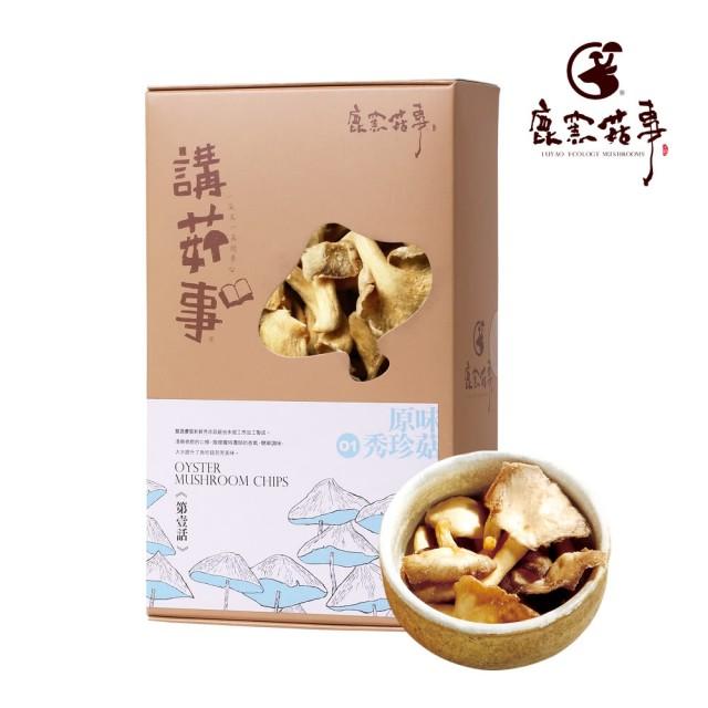 [鹿窯菇事] 原味秀珍菇餅乾 (70g/盒) (全素)