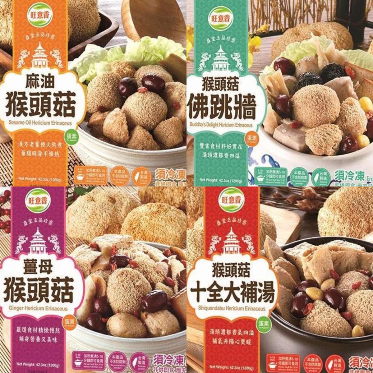 [如意生技] 養生素食猴頭菇湯品 蛋素 (1200g/盒) 任選12包  出貨前致電任選數12