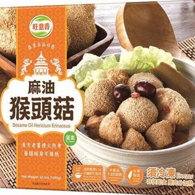 [如意生技] 養生素食猴頭菇湯品 蛋素 (1200g/盒) 任選12包