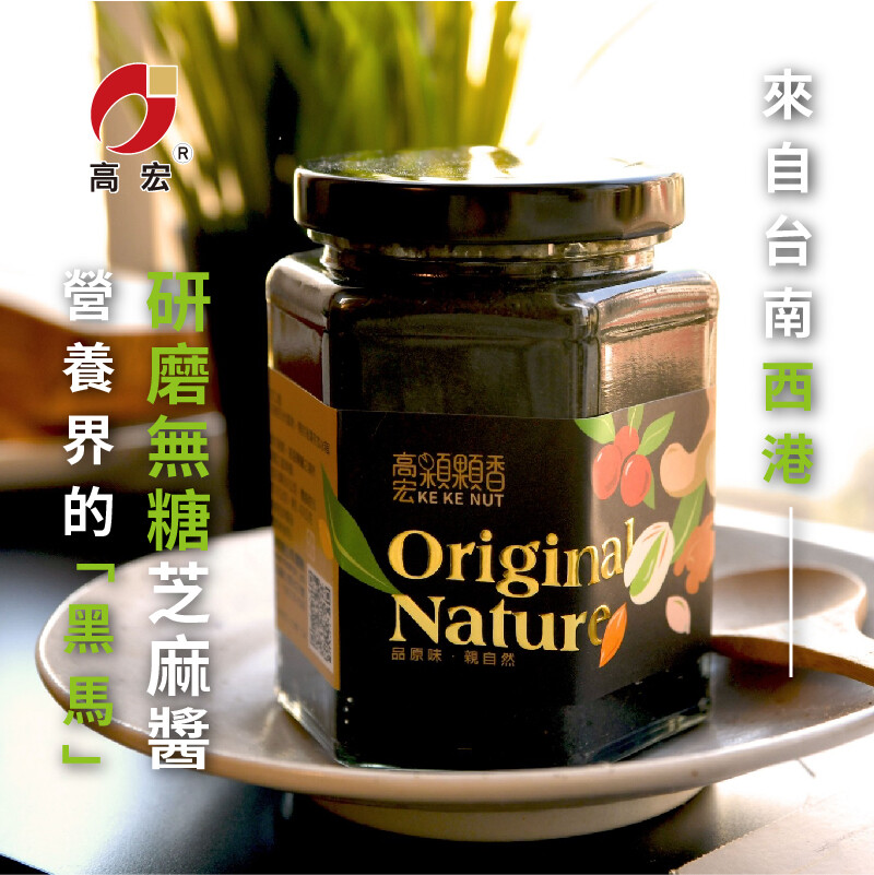 [高宏顆顆香] 無糖黑芝麻醬 (250g/罐) (全素)