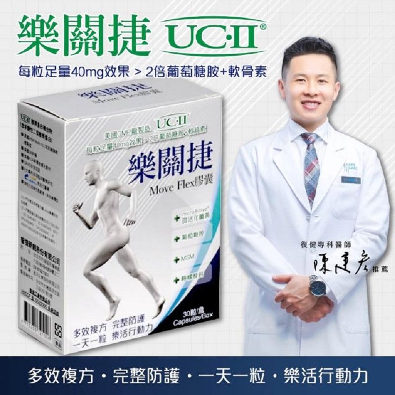 復健專科醫生推薦*[樂關捷] UCII非變性二型膠原蛋白複方膠囊 (30粒/盒)