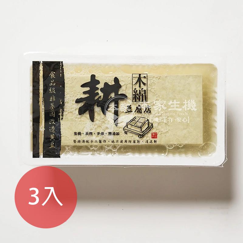 [本家生機] (新鮮直送免運價)耕有機黑豆木棉豆腐 (460g/盒)(全素)*3