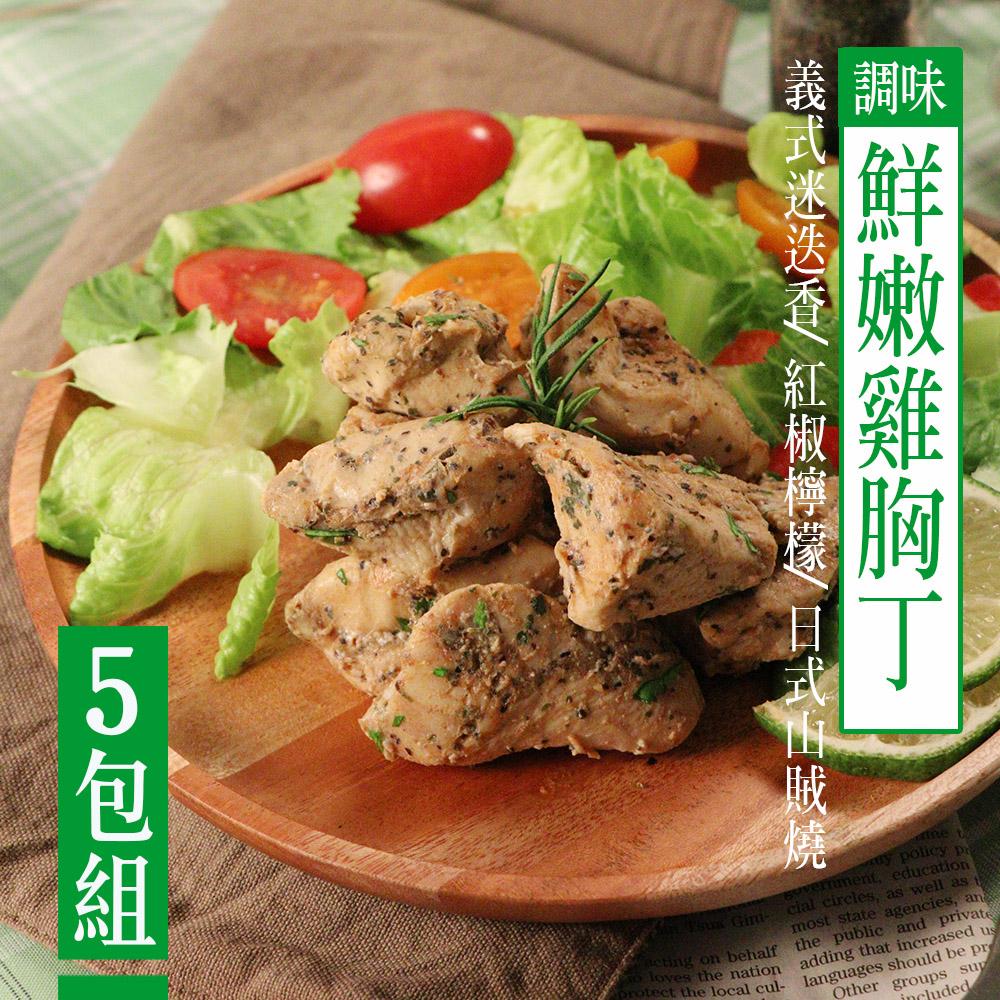 [巧活食品] 自然鮮嫩雞胸丁5包(400g/包) 日式山賊燒