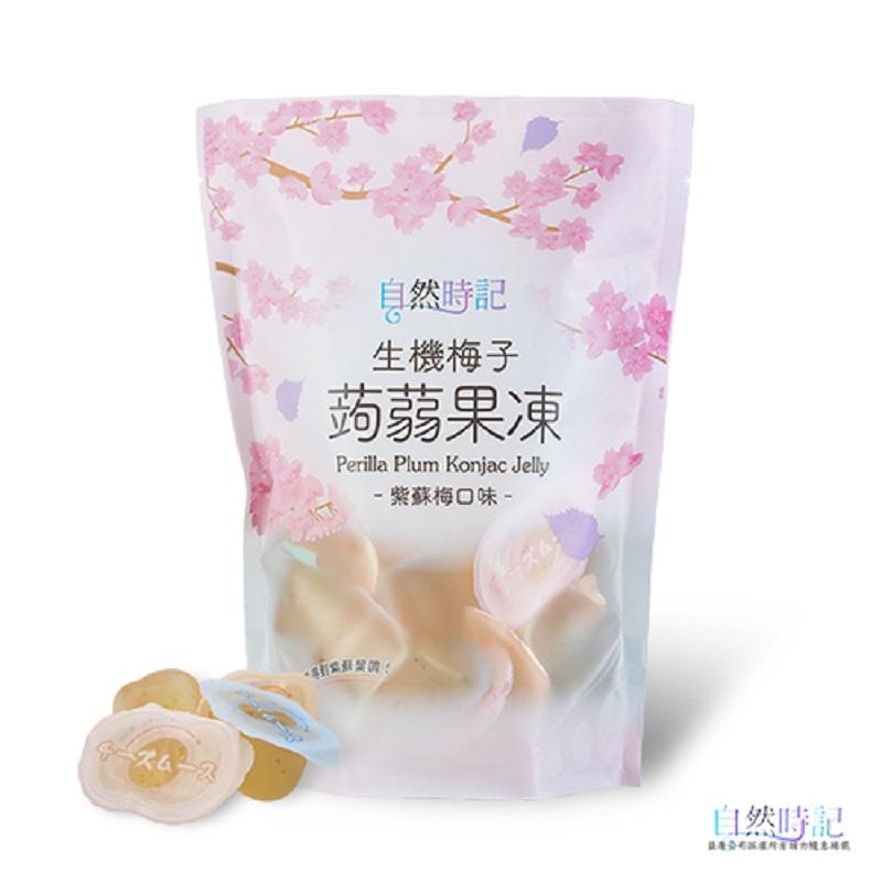 *買一送一* [ 自然時記 ] 生機梅子蒟蒻果凍 (572g/袋)(全素)
