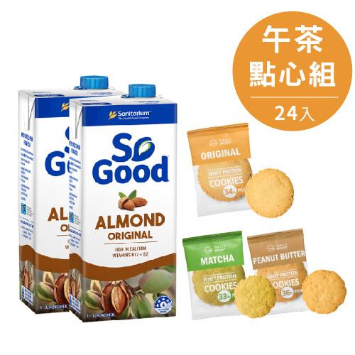 [午茶點心組][Daily Boost] 手作蛋白餅乾24片 (15g/片) 綜合 + [澳洲 So Good] 原味杏仁奶*2 (1L*2) (全素)