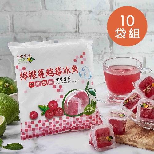 [老實農場] 檸檬蔓越莓冰角 (10入x10袋組)