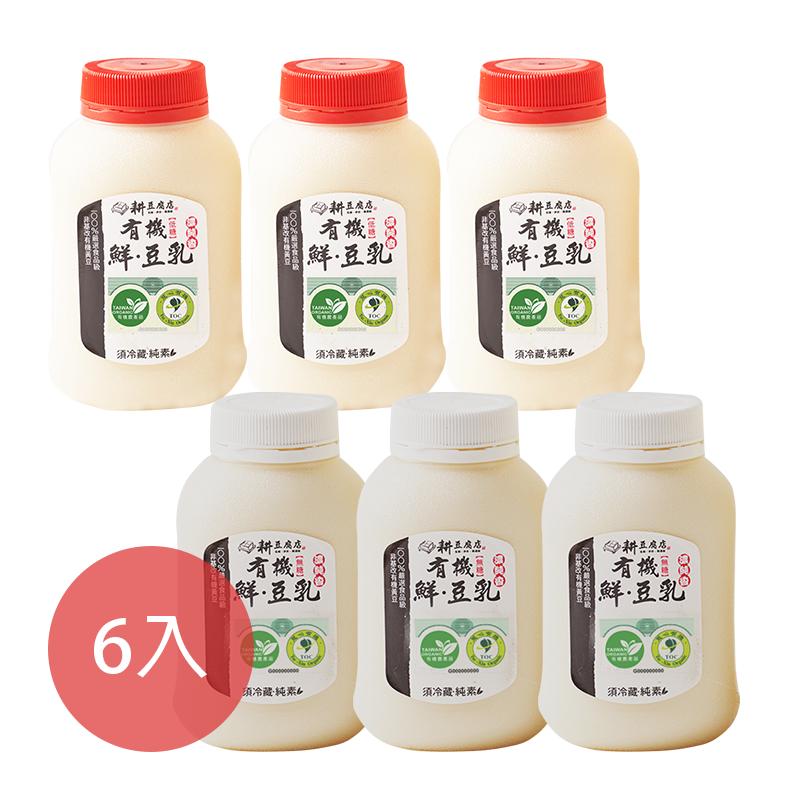 [本家生機] (新鮮直送免運價)有機低糖鮮豆乳(360g/瓶)*3 + 有機無糖鮮豆乳(360g/瓶)(全素)*3