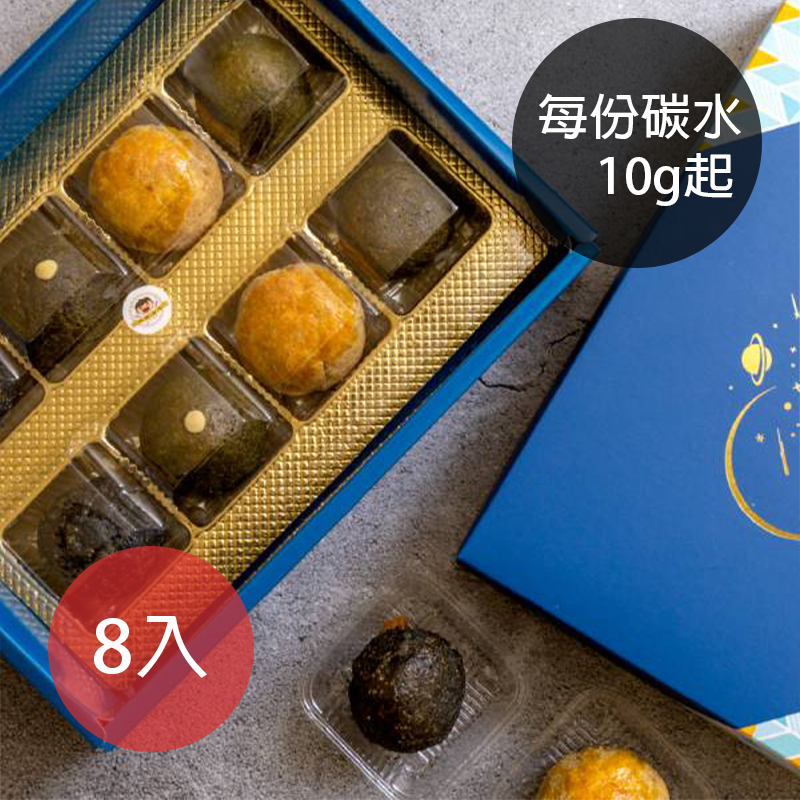[甜野新星] 復古甜星月餅禮盒組 (8入/蛋奶素)