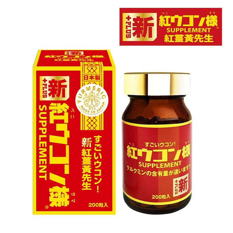 [新紅薑黃先生] 加強版 (200顆/瓶)