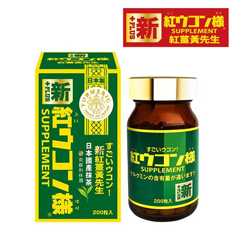 [新紅薑黃先生] 美顏升級版 (200顆/瓶) (全素)