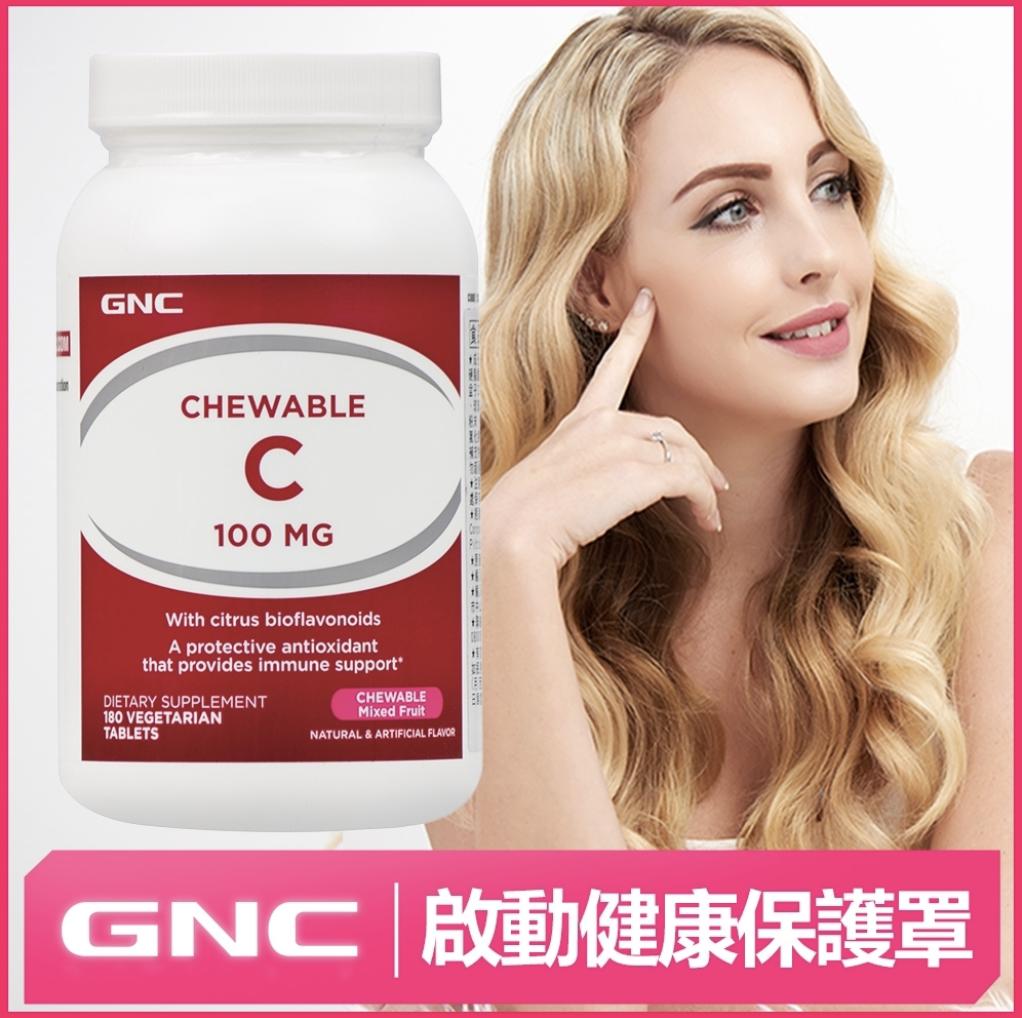 [美國 GNC] 喜維C食品錠 (180錠/罐)