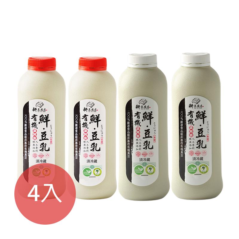[本家生機] (新鮮直送免運價)有機低糖黑豆鮮豆乳(960g/瓶)*2 + 有機無糖黑豆鮮豆乳(960g/瓶)(全素)*2
