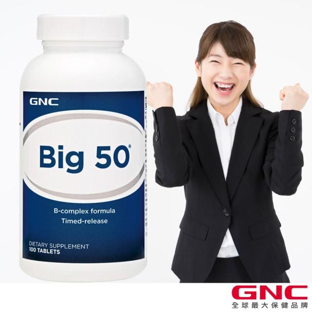[美國 GNC] 必康50食品錠 100錠