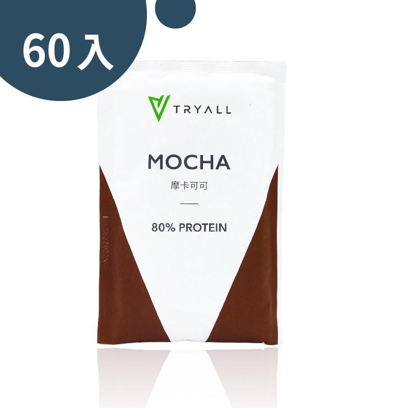 [台灣 Tryall] 全分離乳清蛋白 (35g/包) 摩卡可可 60包