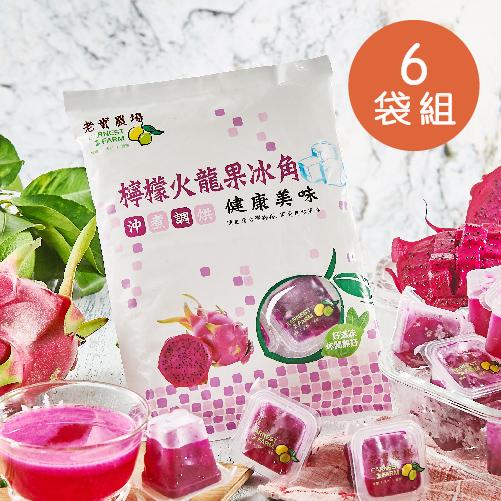 [老實農場] 檸檬火龍果冰角 (10入x6袋組)