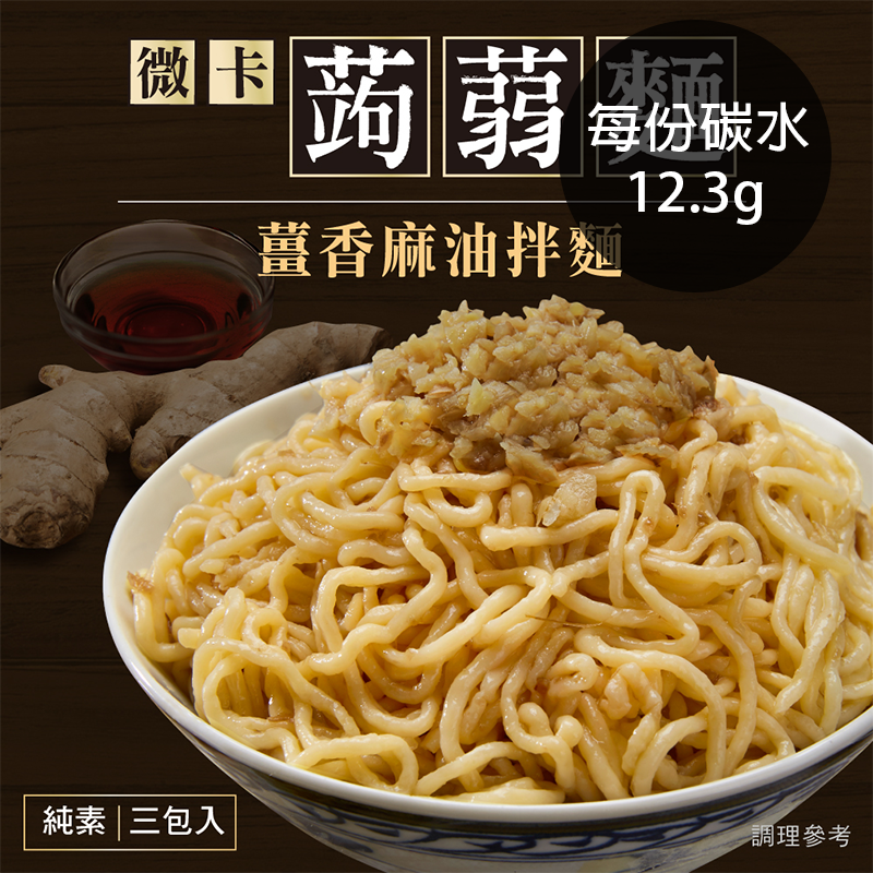 [iFit 微卡] 蒟蒻拌麵系列 (袋/3份入) 薑香麻油拌麵 (188g/份)