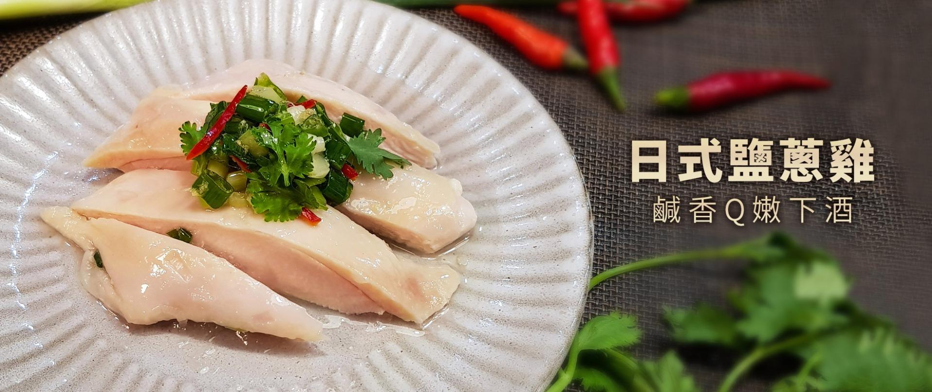 [老饕廚房] 低溫烹調(舒肥)日式鹽蔥雞胸 (180g/包) 12包