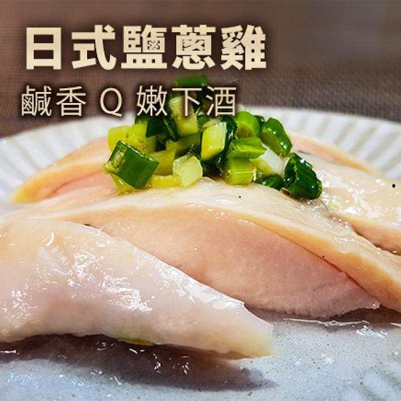[老饕廚房] 低溫烹調(舒肥)日式鹽蔥雞胸 (180g/包) 9包